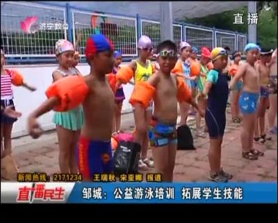 邹城:公益游泳培训 拓展学生技能