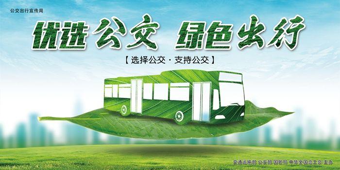公交出行宣传周 济宁公交开展七大绿色出行宣传活动