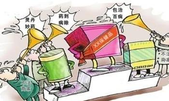 """工商部门发布消费提示:警惕""""免费赠送""""消费陷阱"""