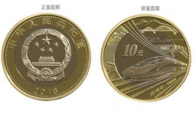 济宁20.85万枚高铁币今日起现场发行 每人可兑换20枚