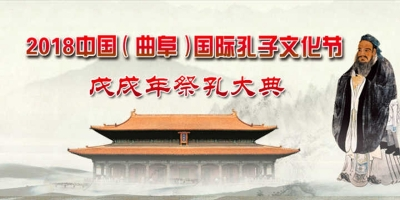 【直播回放】2018中国(曲阜)国际孔子文化节戊戌年祭孔大典