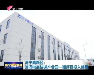 pt电子平台高新区:滨河电商快递产业园一期项目投入使用