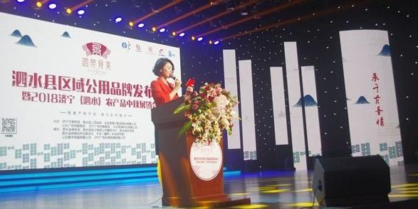 泗水县区域公用品牌发布会在济宁广播电视台举办