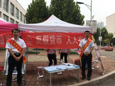 广发银行U赢电竞分行组织开展反假货币进校园宣传活动