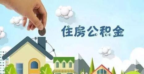 济宁住房公积金手机APP上线 刷脸即可办理冲还贷业务