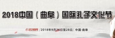 2018中国(曲阜)国际孔子文化节