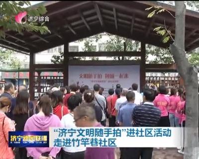 """""""pt电子平台文明随手拍""""进社区活动走进竹竿巷社区"""