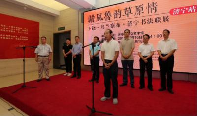 赣风鲁韵草原情  三城市书法联展在济宁开幕