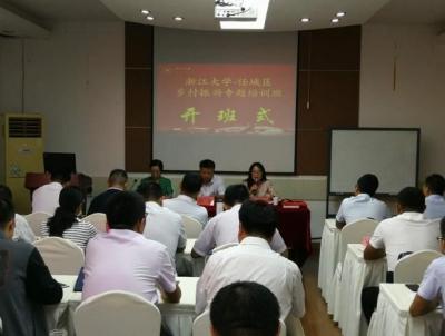 任城在浙江大学举办乡村振兴专题培训班