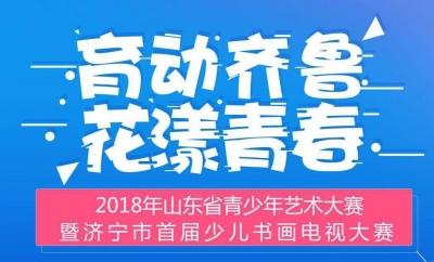 2018年山东省青少年艺术大赛暨济宁市首届少儿书画电视大赛
