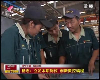 杨志:立足本职岗位 创新数控编程