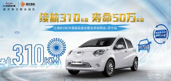 江淮iEV6E升级版续航310公里 寿命50万公里受青睐
