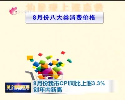 8月份pt电子平台CPI同比上涨3.3%  创年内新高