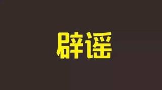 """济宁8月谣言榜出炉 第一个就被吓""""懵""""了"""