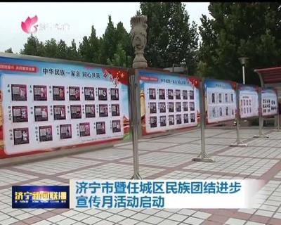 pt电子平台市暨任城区民族团结进步宣传月活动启动