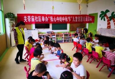 """古槐街道关帝庙社区举办""""我心中的中秋节""""儿童创意绘画活动"""