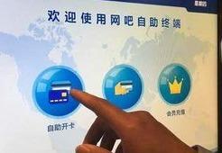 """没带身份证不能在网吧上网?在邹城""""刷脸""""就行"""