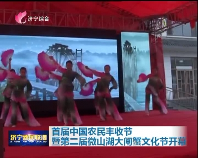 首届中国农民丰收节暨第二届微山湖大闸蟹文化节开幕