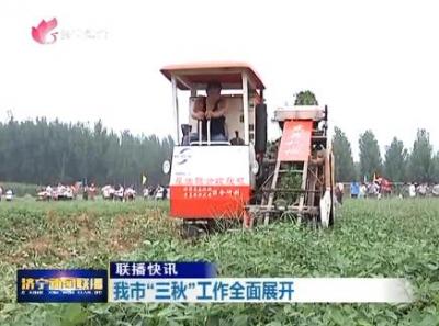"""济宁""""三秋""""工作全面展开 已收获22.5万亩"""