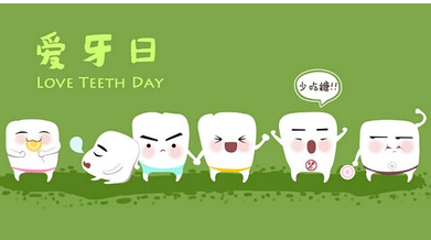 """""""全国爱牙日"""":日常护牙 这些误区你避开了吗?"""