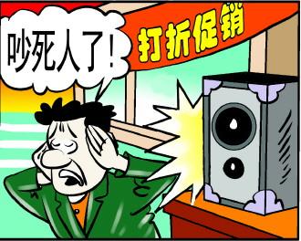济宁一药店用喇叭做宣传噪音扰民  被责令整改