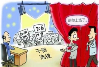 """人民日报:""""论资排辈""""阻碍年轻干部进步步伐"""