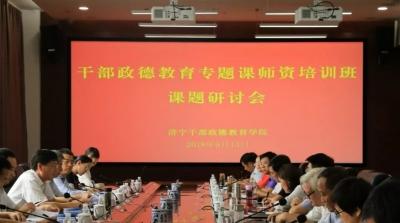 济宁市干部政德教育专题课师资培训班在山东大学举办