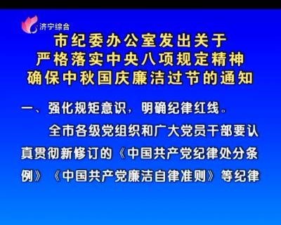 市纪委办公室发出关于严格落实中央八项规定精神确保中秋国庆廉洁过节的通知