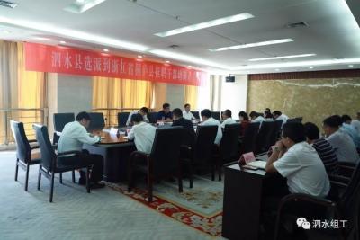 泗水县选派11名优秀年轻干部到浙江省桐庐县挂职锻炼