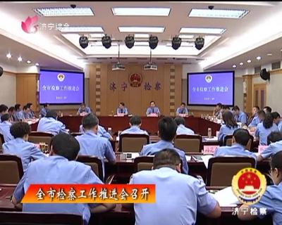 济宁检察-20180921