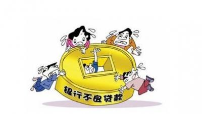 兖州农商银行举办不良贷款清收专题培训
