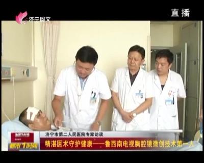 精湛医术守护健康——鲁西南电视胸腔镜微创技术第一人