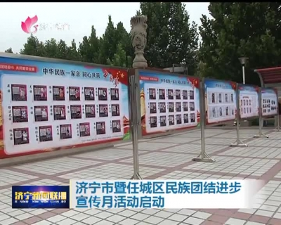 济宁市暨任城区民族团结进步宣传月活动启动