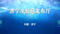 济宁市扫黑除恶专项斗争新闻发布会