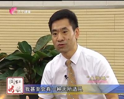 """教师节特别节目——""""爱跑题""""的""""老顽童"""""""