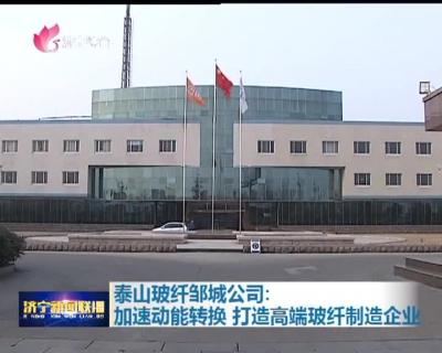 泰山玻纤邹城公司:加速动能转换 打造高端玻纤制造企业