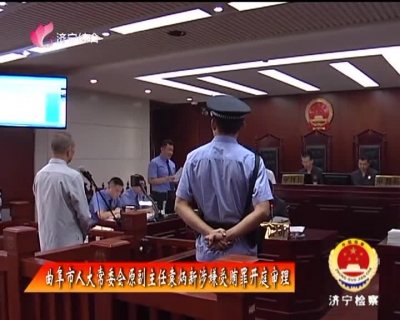 济宁新闻查察-20180927