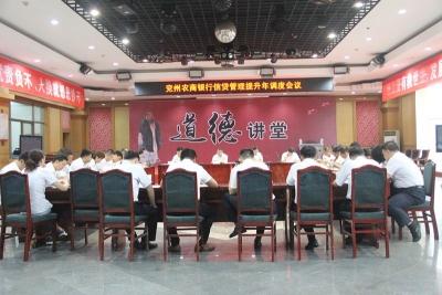 """兖州农商银行召开""""信贷管理提升年"""" 第四专题业务调度会"""