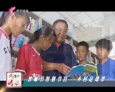 教师节特别节目——乡村足球梦