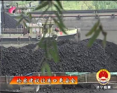 济宁新闻查察-20180913