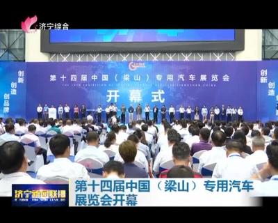 第十四届中国(梁山)专用汽车展览会开幕