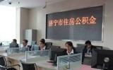 国庆节假期 济宁市住房公积金管理中心暂停业务办理