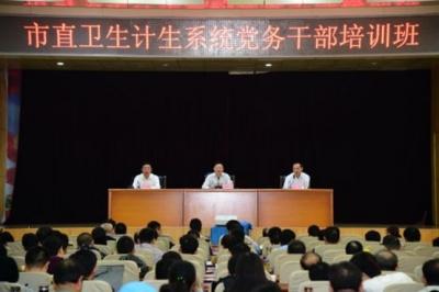 市卫生计生委在济宁市第一人民医院举办党务干部培训班