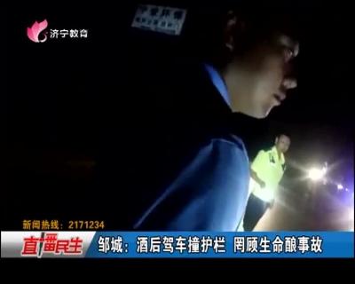 邹城:酒后驾车撞护栏 罔顾生命酿事故
