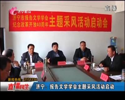 济宁:报告文学学会主题采风活动启动