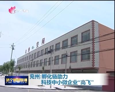 """兖州:孵化链助力科技中小微企业""""高飞"""""""