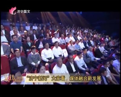 """""""济宁新闻""""大家看 媒体融合新发展"""