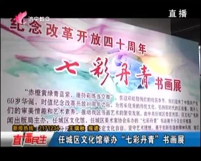 """任城区文化馆举办""""七彩丹青""""书画展"""
