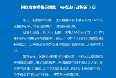上海警方:女主播侮辱国歌被行政拘留5日