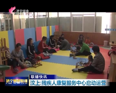汶上:残疾人康复服务中心启动运营